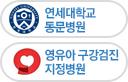 연세대학교동문병원/영유아 구강검진 지정병원